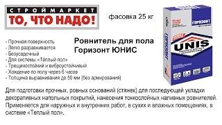 видео Ровнитель для пола Юнис Горизонт Армированный 25 кг