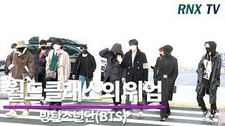 방탄소년단(BTS), 눈부신 월드클래스의 위엄 BTS departure in incheon airport 2…