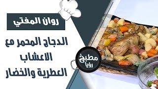 الدجاج المحمر مع الاعشاب العطرية والخضار -  روان المفتي