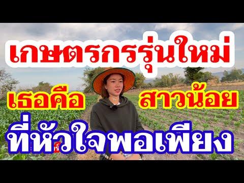 สาวน้อยเกษตรกรคนรุ่นใหม่ หัวใจพอเพียงทำการเกษตรผสมผสานกับครอบครัว โดยยึดหลักเศรษฐกิจพอเพียง Ep.2