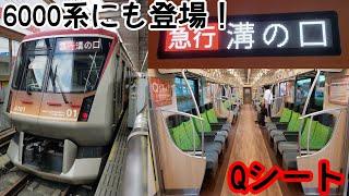 (6000系にも登場!)東急6000系のQシート車両に乗ってきた!(大井町→自由が丘)
