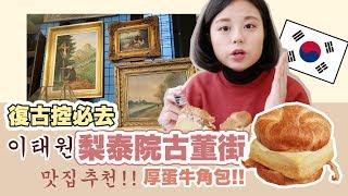 [韓國VLOG] 復古控必去梨泰院古董街   淑大厚蛋牛角包美食推薦!  NataYau