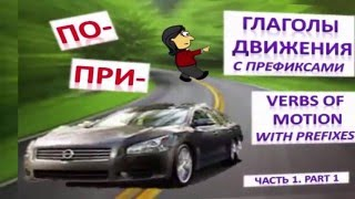 Learn Russian: Verbs Of Motion With Prefixes. Part 1