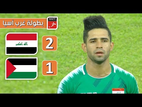 اهداف مباراه العراق وفلسطين في بطولة اتحاد غرب اسيا 2-8-2019