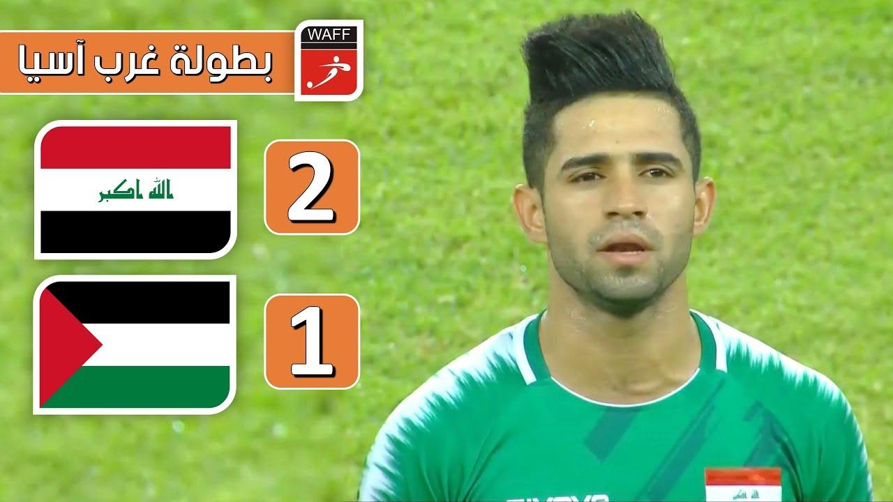 ملخص مباراة العراق 2-1 فلسطين | بطولة غرب آسيا 2019