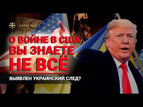 О войне в США вы знаете не все. Выявлен украинский след?