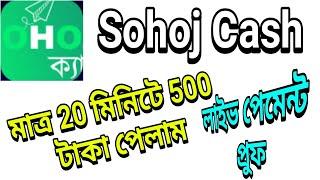 Shohoz Cash Payment proof video - online income Bangla tutorial - মোবাইল দিয়ে ইনকাম screenshot 2