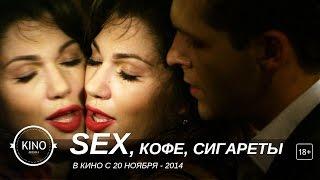 Sex, кофе, сигареты (2014)  Трейлер (рус.)