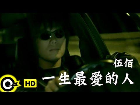 伍佰 Wu Bai&China Blue【一生最愛的人 Love of my life】Official Music Video