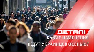Школа без формы, новые дороги и газ на зиму: какие изменения ждут украинцев этой осенью?