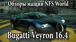 Bugatti Veyron 16.4 | Обзор машины в NFS World от Screw`a