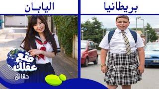 20 حقيقة شيقة عن المدارس حول العالم !