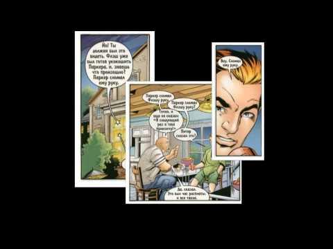 Ultimate Spider Man ep3 третий номер комикса Человек-Паук в русской озвучке