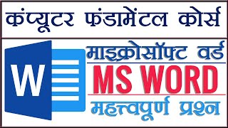 MS Word | MS Office - Important Questions for IA Exam - Information Assistant Exam 2018