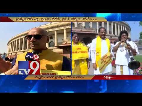 AP MPs force Lok Sabha adjournment over special status -  TV9