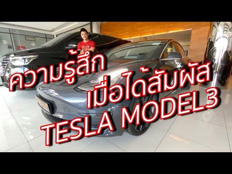 #TESLA #MODEL3 ถาม-ตอบ คุณแจ๊ค หลังจากได้ทดลองขับรถไฟฟ้า By Emperorautocars