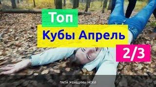 COUB лучшее апрель 2019 Best Coub Часть №2  приколы 2019