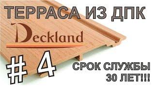 DECKLAND. ТЕРРАСА ИЗ ДПК. ВЫПУСК 4(Изделия из древесно-полимерного композита (ДПК). Торговый Дом