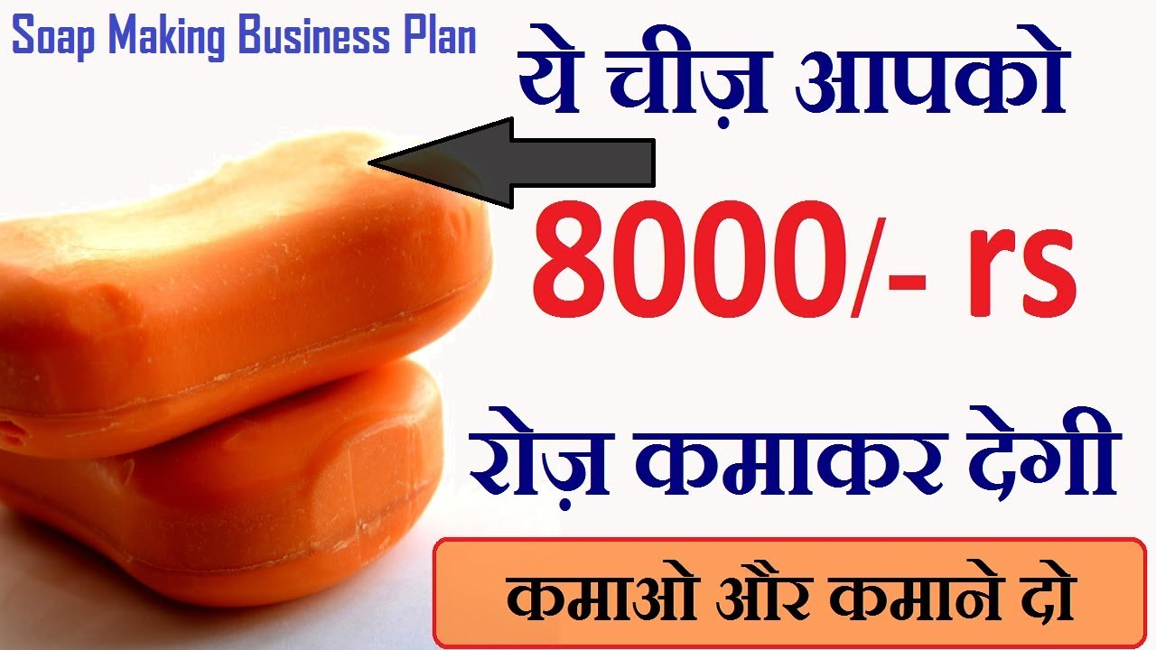 soap making business plan