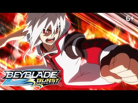 Beyblade Burst Evolution русский | сезон 2 | Эпизод 49 | Свирепая четверка!