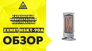 Напольный карбоновый инфракрасный обогреватель ZENET NSKT 90A