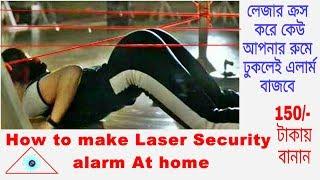 How to make laser security alarm system at home / DIY laser intercom