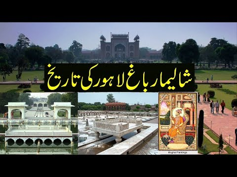 Shalimar Gardens, Lahore History In Urdu & Hindi You Tube