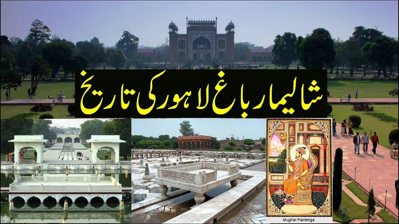 shalimar garden information in urdu