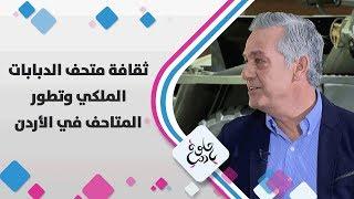 م. ماهر الطراونة وتمام الخصاونة - ثقافة متحف الدبابات الملكي وتطور المتاحف في الأردن