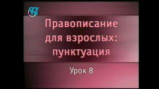 Русский язык. Урок 8. Пунктуация в союзном сложноподчиненном предложении