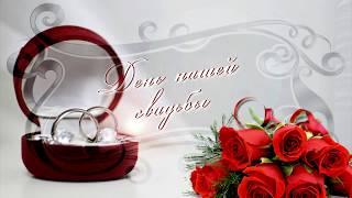 Футаж День свадьбы