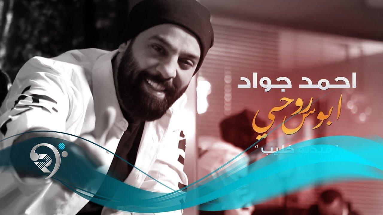 احمد جواد - ابوس روحي ( فيديو كليب حصري ) 2019