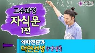 [지천명] 2016 자식운 보는 법 : 1강 샘플강의 (덕연선생)