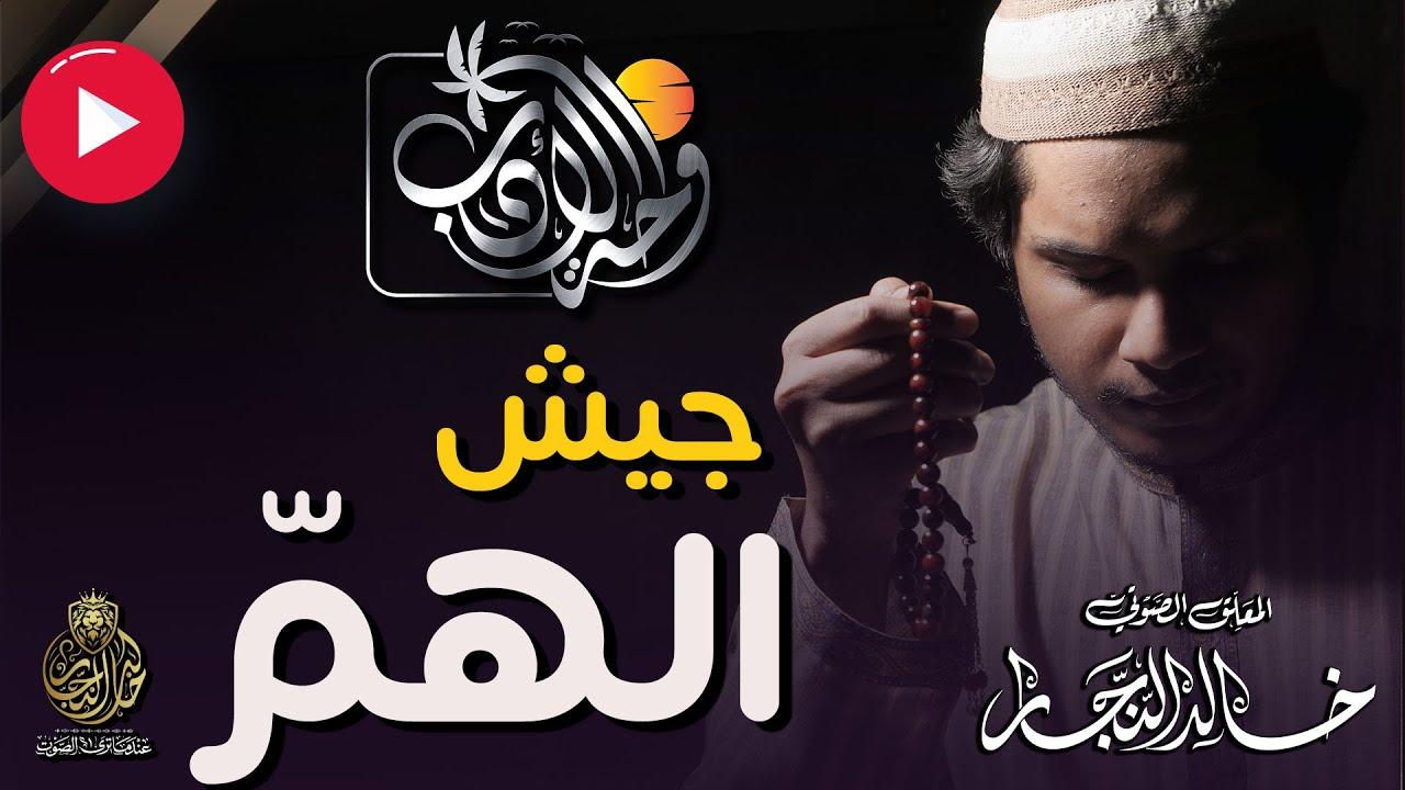 جيش الهم   واحة الأدب   بصوت خالد النجار ?