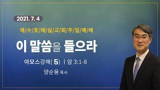 20210704 예수호매실교회 주일예배 - 아모스강해(…