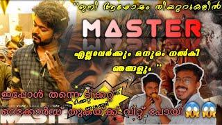 MASTER KERALA RELEASE CONFIRMED | Theatre Reopening in Kerala | Master in Kerala | Actor vijay