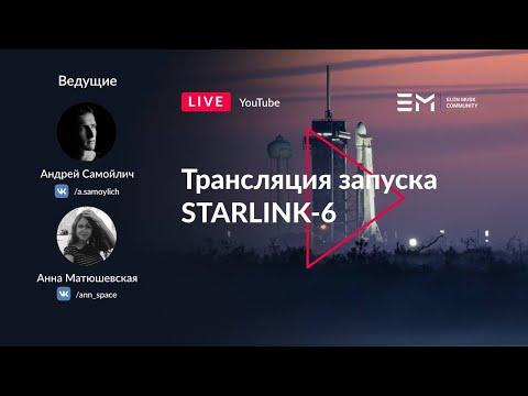 Русская трансляция пуска Falcon 9: Starlink-6