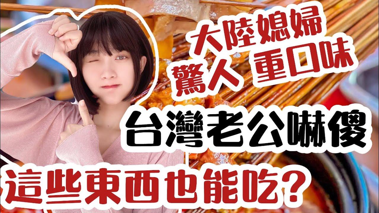 大陸媳婦重口味,台灣老公嚇傻:這些東西也能吃?    【繁中字幕】SN:2021107