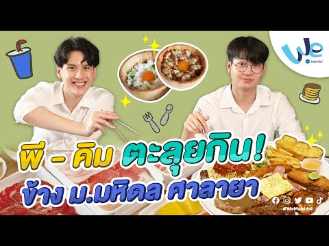 พี-คิม ตะลุยกิน ข้าง ม.มหิดล ศาลายา ร้านอาหารเพียบ | We Mahidol