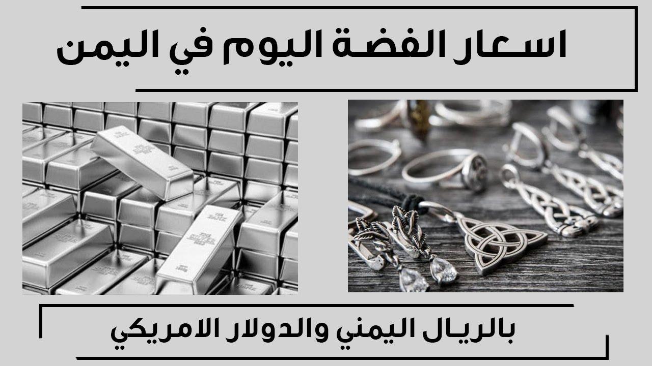 غير أمين موعد راحة سعر جرام الفضة بالريال Comertinsaat Com
