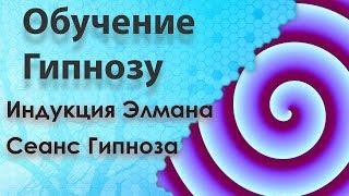 Обучение Гипнозу: Быстрое погружение в сомнамбулизм. Индукция Элмана. Сеанс гипноза