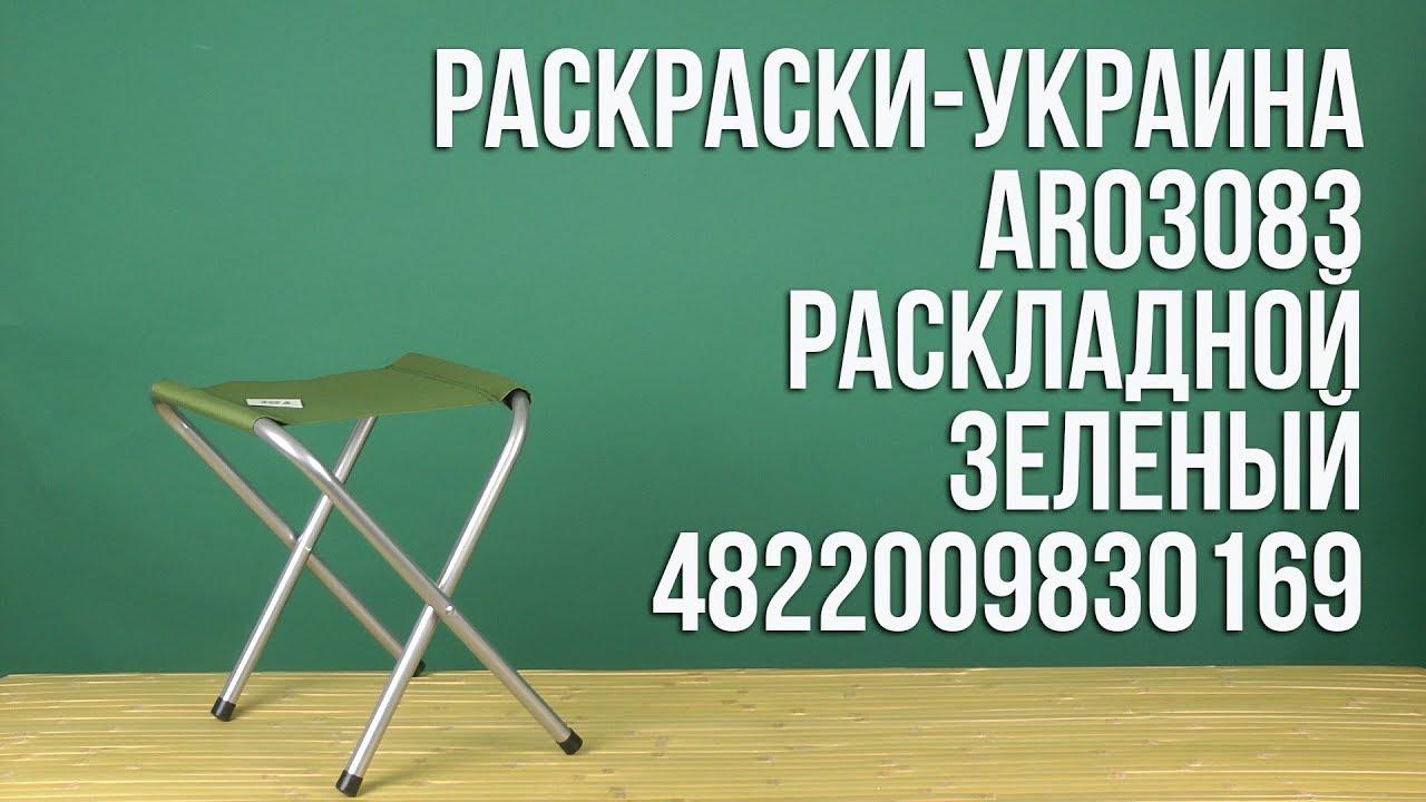 распаковка раскраски украина Ar03083 раскладной зеленый