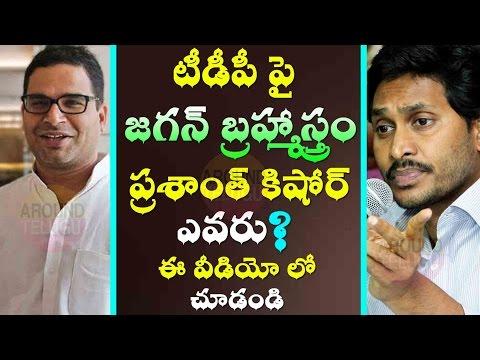 విజయం మాదే ...టీడీపీ పై జగన్ బ్రహ్మాస్త్రం - YS Jagan - Political Strategist Prashant Kishor