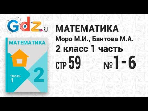 Стр. 59 № 1-6 - Математика 2 класс 1 часть Моро