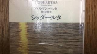【朗読】ヘルマン・ヘッセ「シッダールタ」第一部 Hermann Hesse SIDDAHARTHA