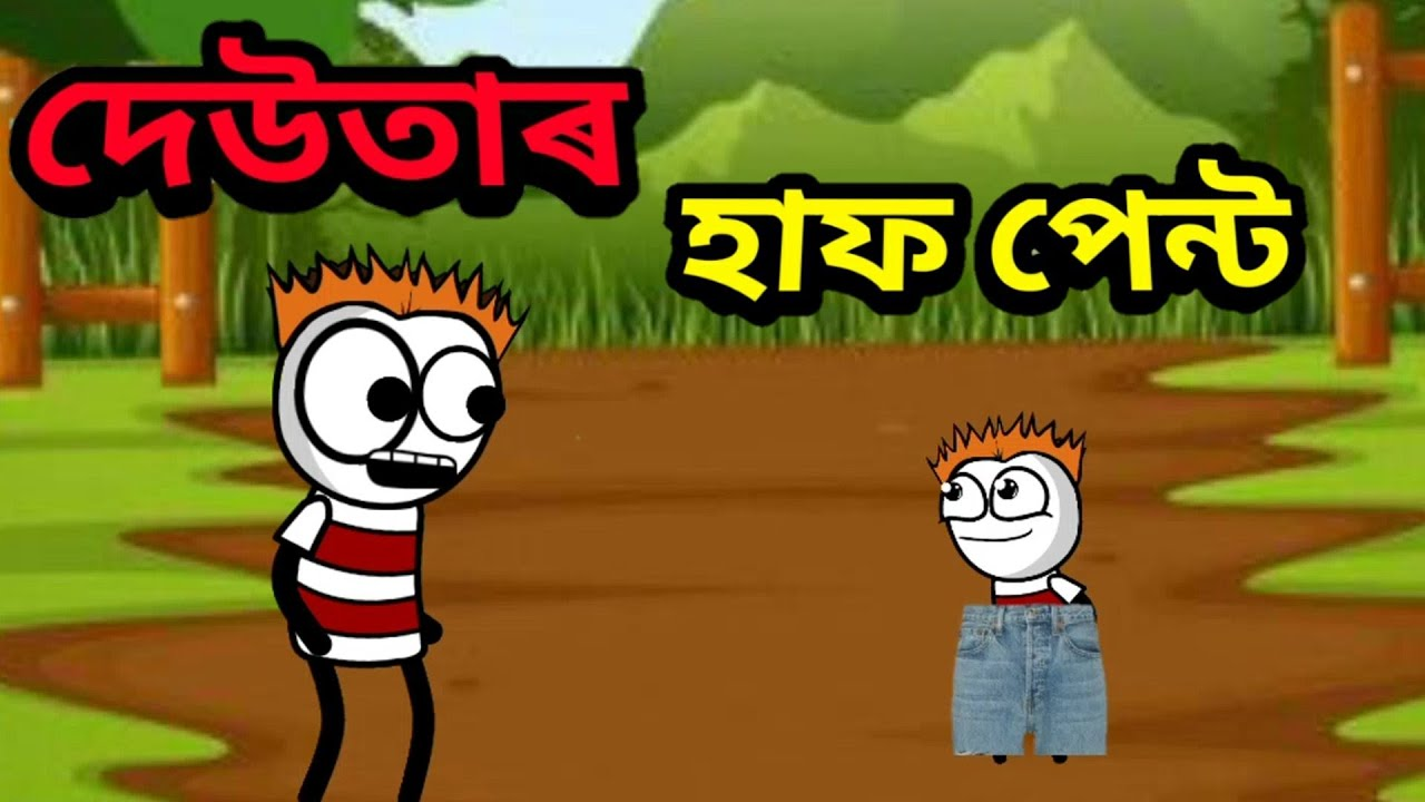 দেউতাৰ হাফ পেন্ট 💥 assamese cartoon video ❤️ apunar smile ❤️