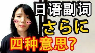 【日語教學】「さらに」 日语副词 不止一个意思? 程度副词常用 日語例句一看就懂   Japanese Adverb Practical   TAMA CHANN