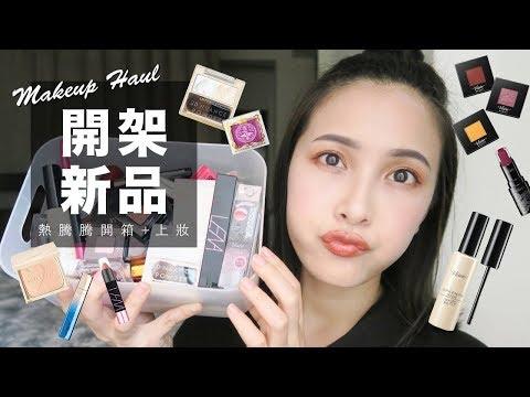 開架彩妝新品報到!15樣開箱+上妝一次看個過癮 Drugstore Makeup Haul|黃小米Mii