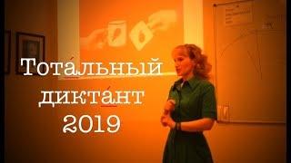 Сотрудники САО РАН установили рекорд Тотального диктанта