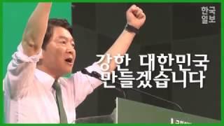 거친 목소리로 돌변한 국민의당 안철수, 대선후보 확정